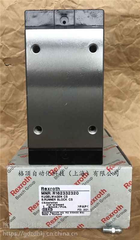 力士乐滑块R162122220直线轴承现货销售