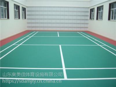 山东奥美佳体育专业承建硅PU篮球场 网球场 羽毛球场 专业施工团队 品质更好