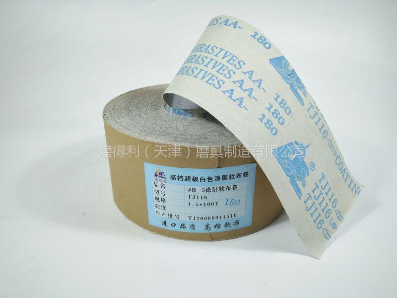 厂家直销TJ116白色涂层软布卷手撕砂布家具木料铝材油漆打磨