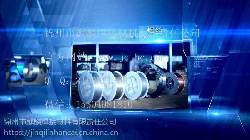 供应不锈钢焊条丨江苏南京焊接材料价格优惠