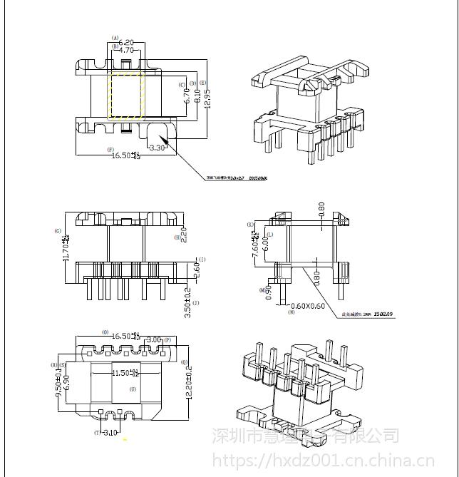 EE1612高频变压器骨架 直插 立式5+2针