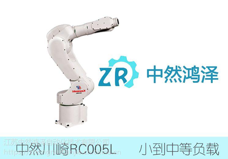 江阴中然鸿泽川崎RC005L小到中等负载机器人