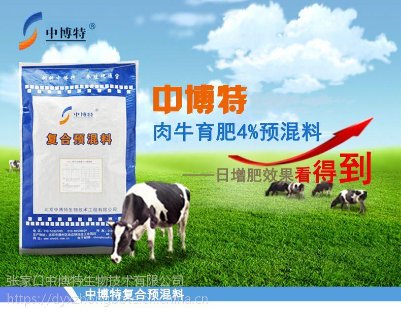 肉牛育肥后期饲养技术中博特4%肉牛预混料