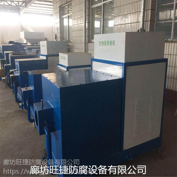 旺捷20-240小型生物质颗粒燃烧机 环保锯末燃烧炉