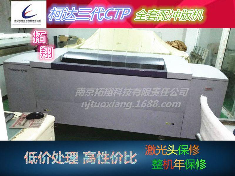 柯达CTP制版机 进口二手柯达800IIICTP 整年保修