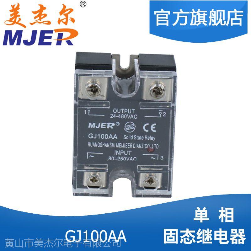 美杰尔 GJ100AA 单相交流控交流 ssr-100aa 继电器100A 质保1年