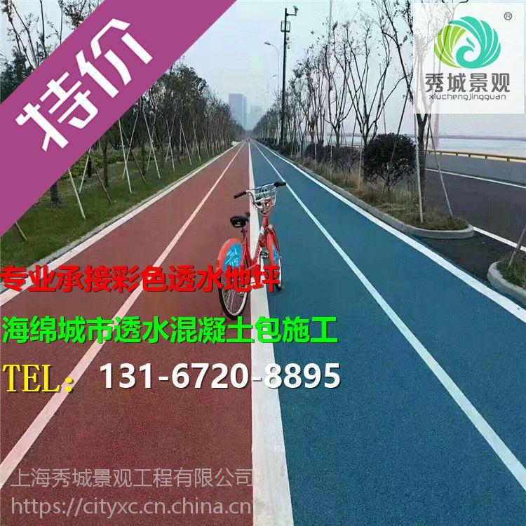 西藏新路面透水混凝土彩色路面城市环保新选择透水混凝土厂家施工13167208895