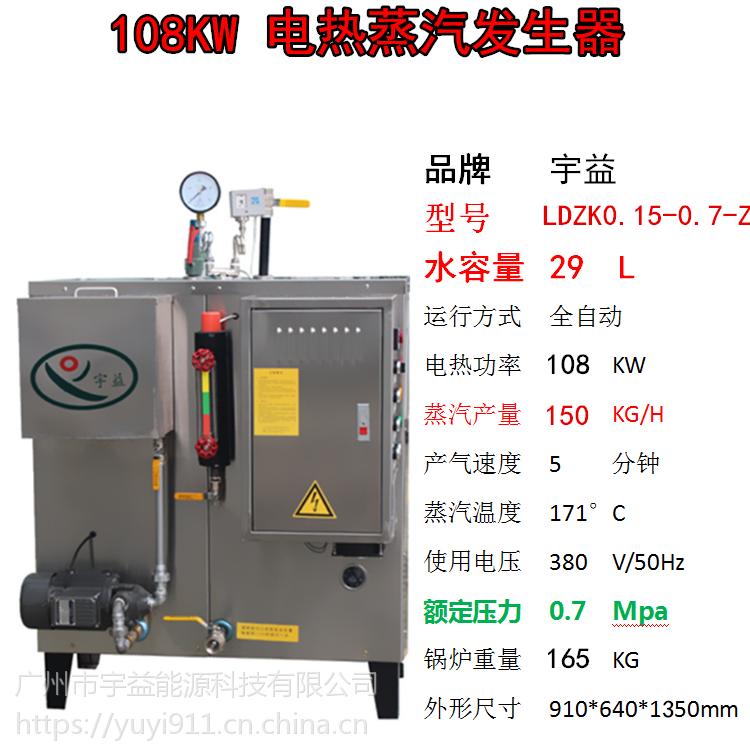 广州宇益3~108千瓦电锅炉LDZD-0.15-0.7 免办证使用