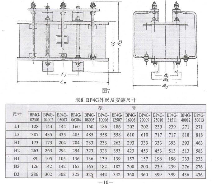 BP4G系列频敏变阻器外形及安装尺寸