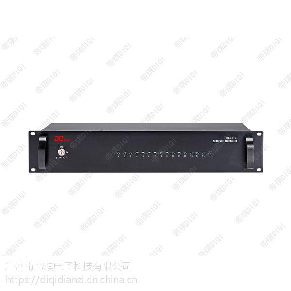 帝琪/DIQI 16路受控电源时序控制器 DI-2112