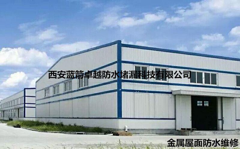 西安钢结构金属屋面防水维修施工方案 西安蓝箭卓越防水堵漏公司