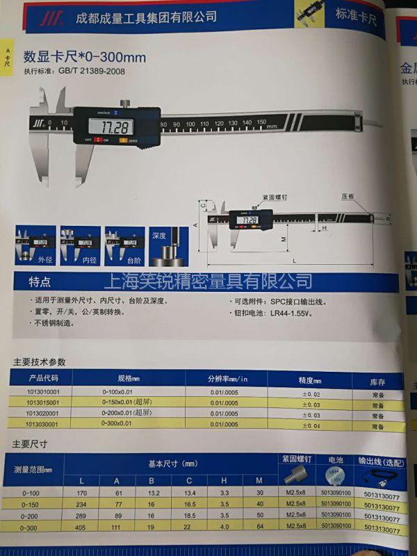 供应数显卡尺*0-100/150/200/300mm 成量现货