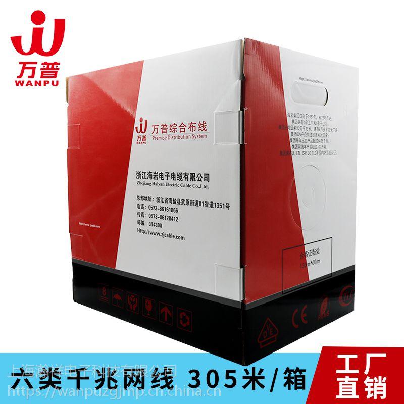 万普国标 纯无氧铜六类八芯电脑双绞工程千兆网线 305米/箱 工厂直销价格/参数