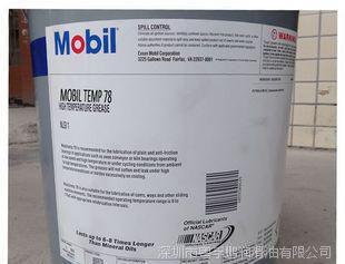 18KG美浮高温润滑脂 Mobiltemp 78 粘土增厚高温润滑脂 全国免邮