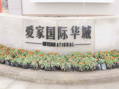 武汉定做企业形象牌、企业精神堡垒设计定做找好润来更靠谱