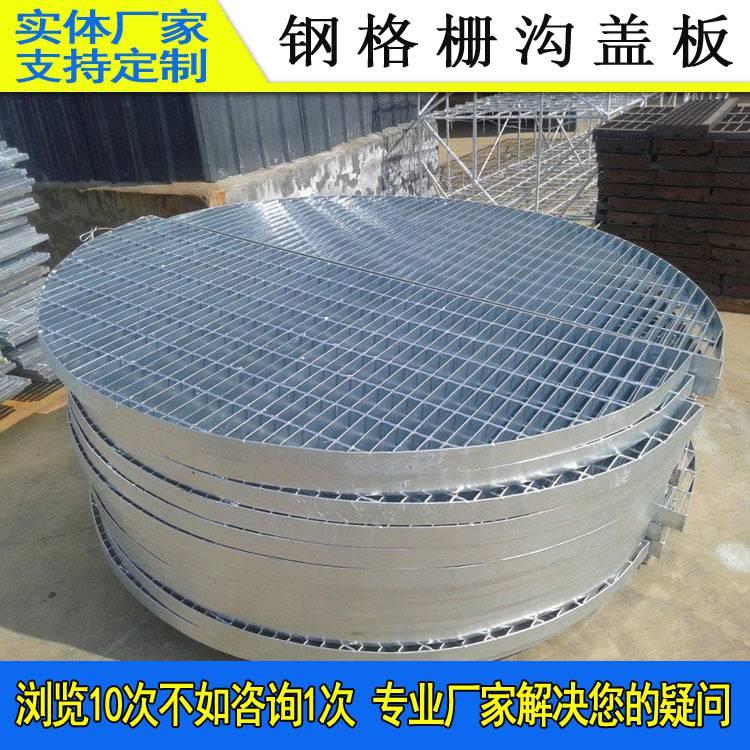 平台钢格栅盖板价格 韶关洗车钢格板定制 佛山水沟钢格板