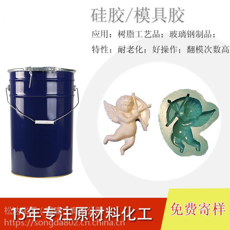 松达牌模具硅胶耐拉耐撕性能优异的液体硅胶 用于工艺品翻模