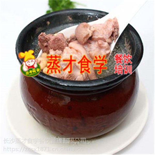 瓦罐汤技术培训 营养健康瓦罐汤,江西特色瓦罐汤