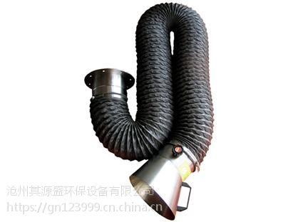 万向吸气臂 其源盛厂家直销 处理臂展内所有废气 烟雾