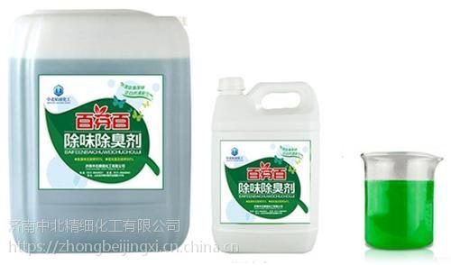 百芬百除臭剂优惠、贵州省百芬百除臭剂、济南中北精细化工
