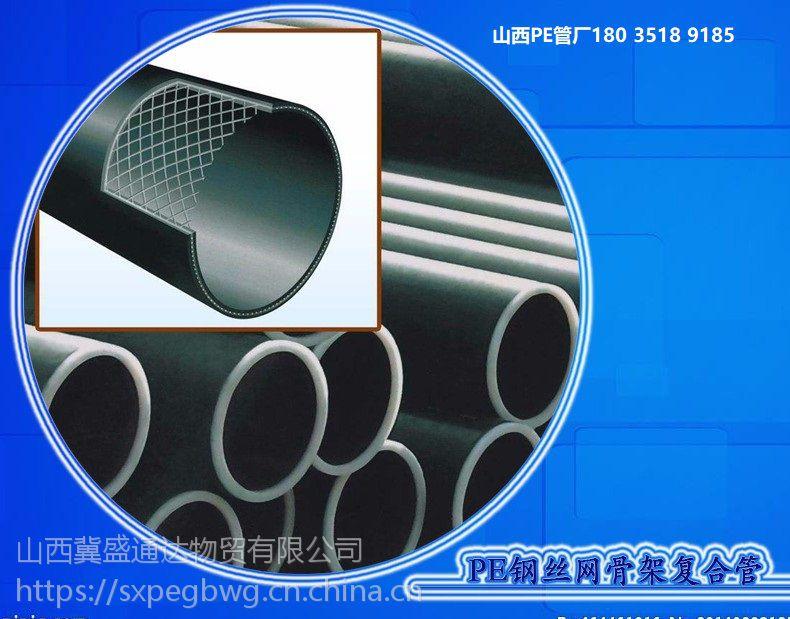 太原钢丝PE管和太原电熔管件