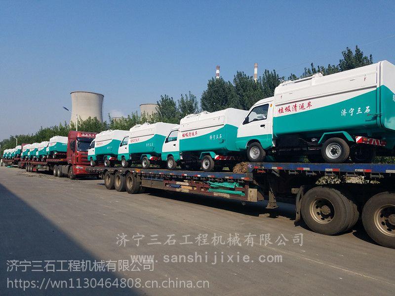 山东济宁三石机械供绿白相间自装卸式垃圾车 电动垃圾车优惠折扣季 欢迎您