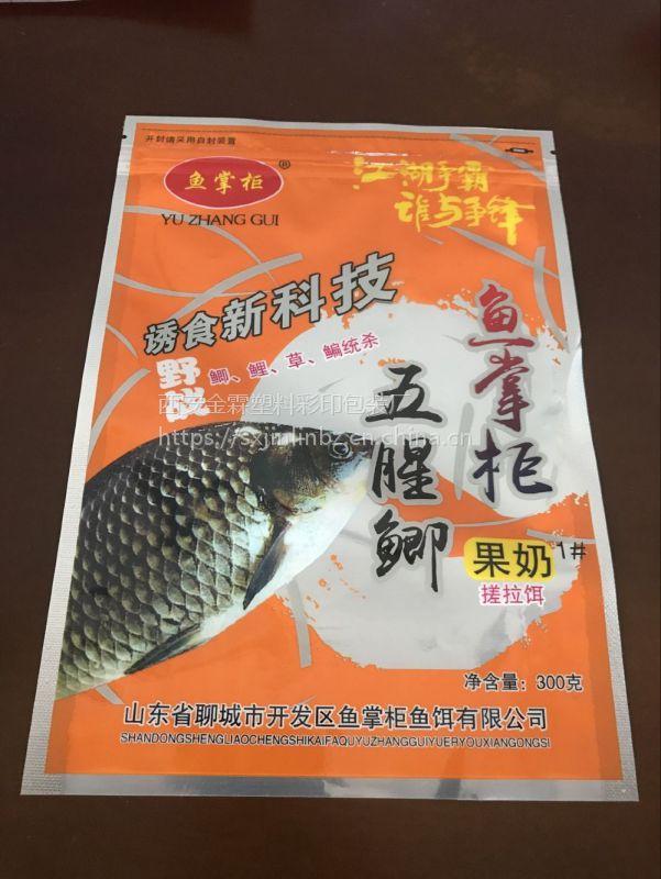 眉县金霖塑料包装制品,定制加工鱼饵料包装袋