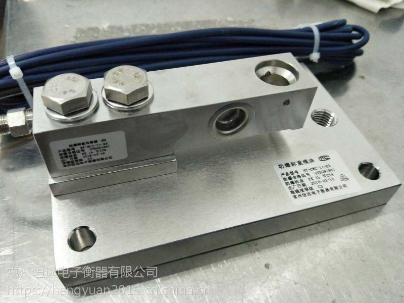 供应嘉兴动载称重模块-反应釜配料专用HY-CWC-M称重模块-恒远电子
