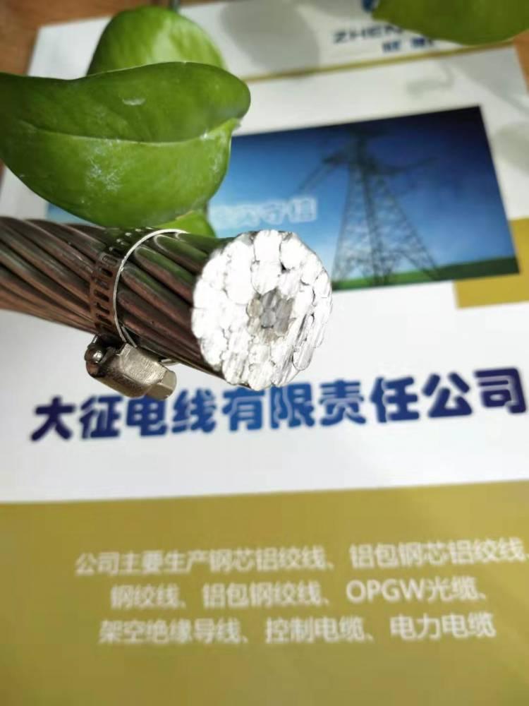 征帆 钢芯铝绞线JL/G1A-185/45 河北大征厂家直供