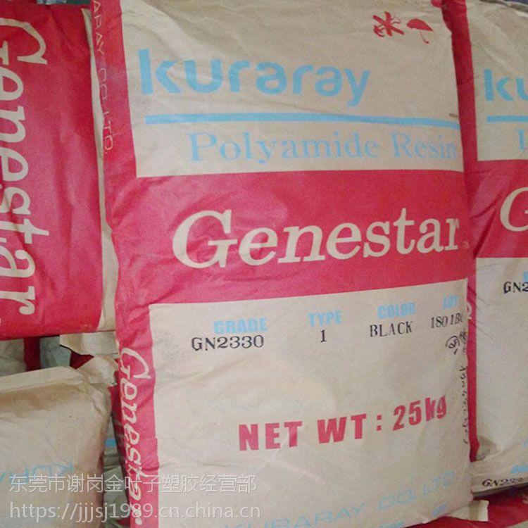 高温工程塑料 GF45玻纤增强 PA9T日本可乐丽 GP2450 BK