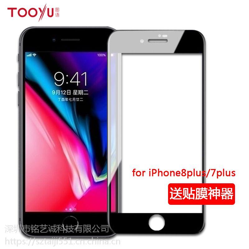 工厂直销iPhone8全屏钢化玻璃膜 iPhone8 plus3D曲面钢化玻璃膜