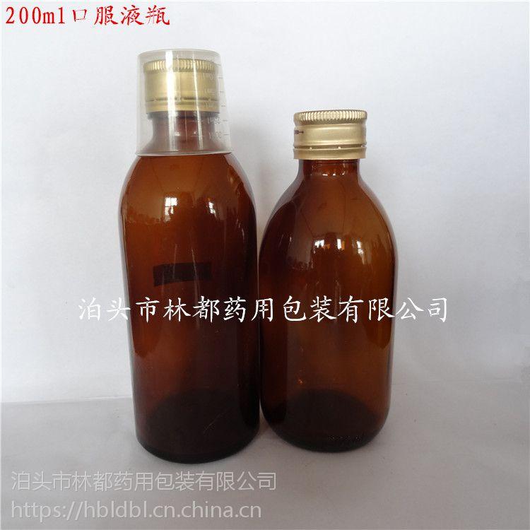 山东现货200ml棕色口服液瓶 林都