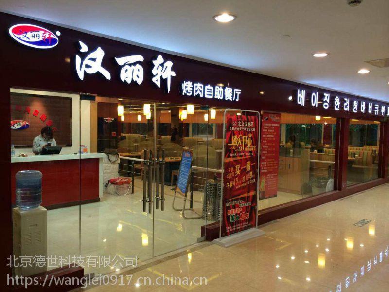 汉丽轩自助烤肉加盟门槛高吗?