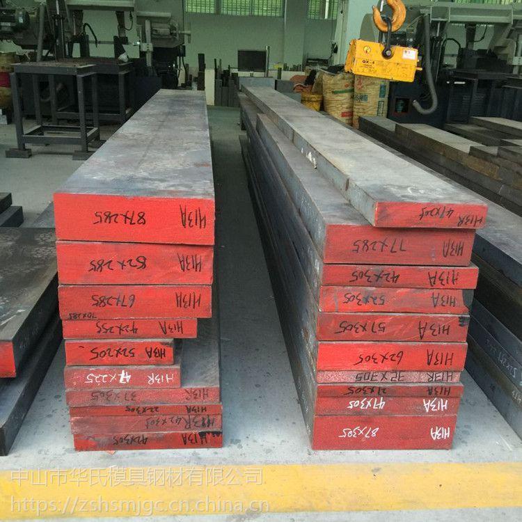 H13模具钢 耐磨 热性能好 圆钢 热作模具钢