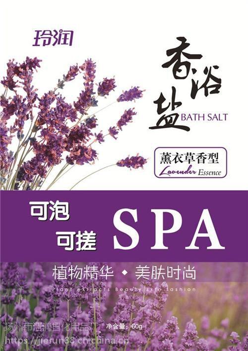 品质保证选洁润日化用品(图)|沐浴盐去哪买|北京沐浴盐