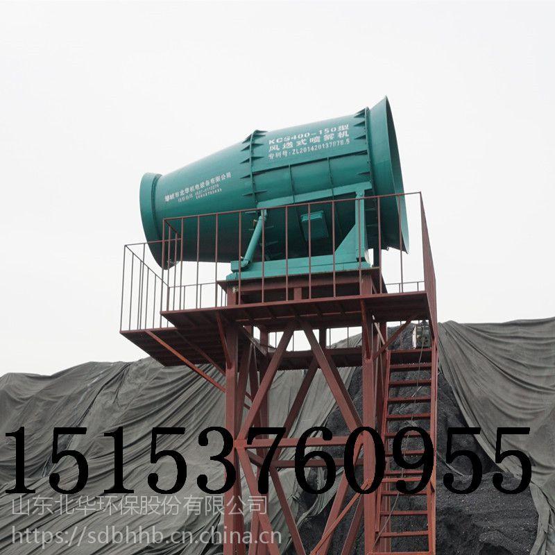 采矿区除尘喷雾炮机自动调节雾炮机 北华