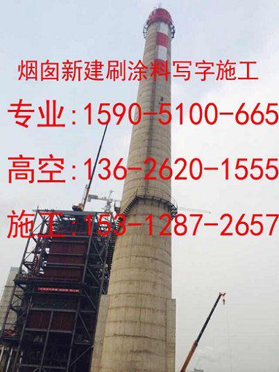 永昌县锅炉烟囱维修加固公司