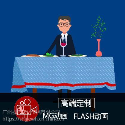 广州MG动画制作公司,传统flash动画,MG动画工作室
