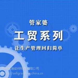 郑州管家婆软件|销售不是终点|服务从心开始!