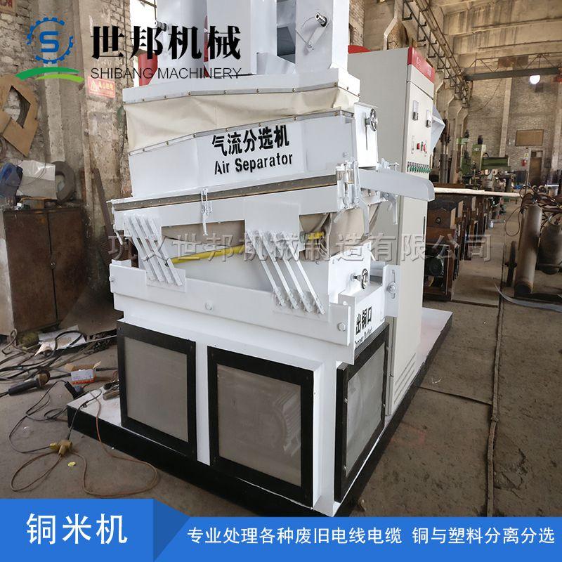 世邦铜米机干式铜米机杂线铜米机