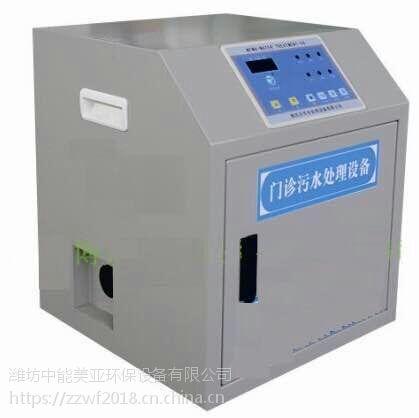北京口腔牙科门诊污水处理设备