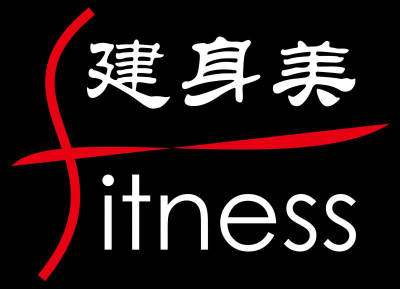 第二届国际健身博览会