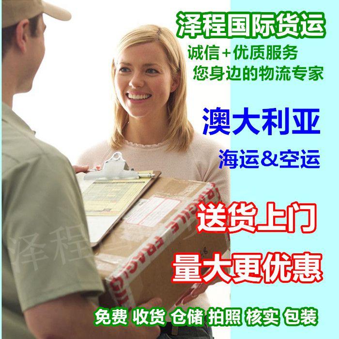 广州-珀斯(弗里曼特尔) 海运生活小家电双清到门 不二之选择 QQ:1642202533
