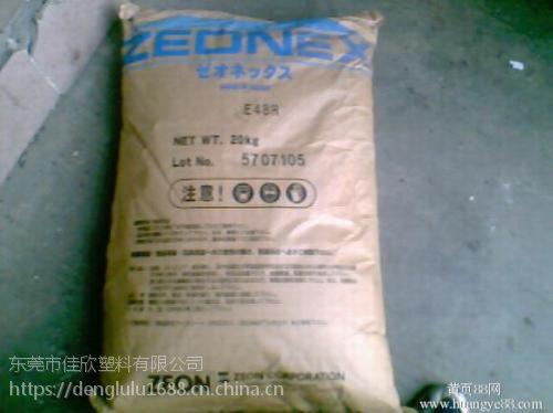 供应COC 1020R 日本瑞翁 塑胶原料