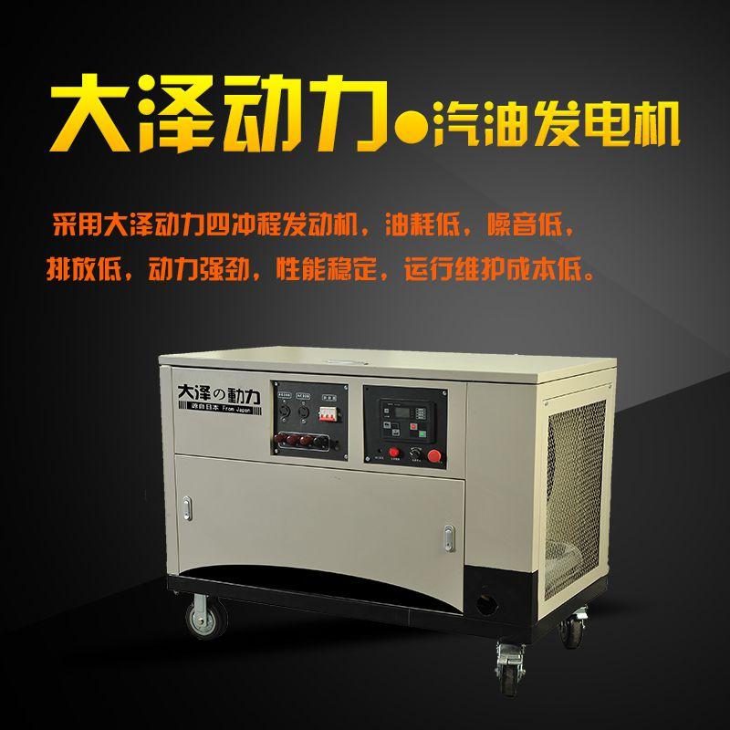 30kw来电自断电汽油发电机
