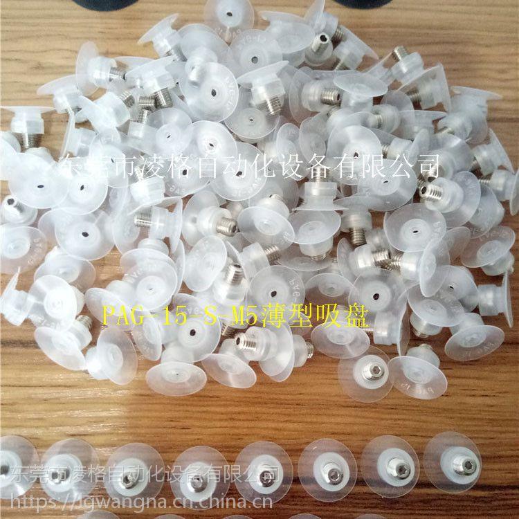 妙德薄型真空吸盘PAG-15-S-M5 平型结构不起皱 可吸纸张塑料袋