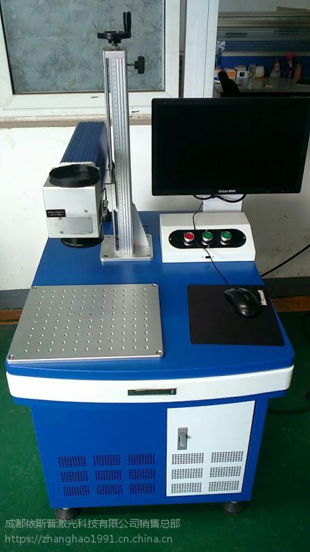 成都、资阳塑料、橡胶制品激光刻字机、资阳光纤激光打标机、激光打码机厂家销售