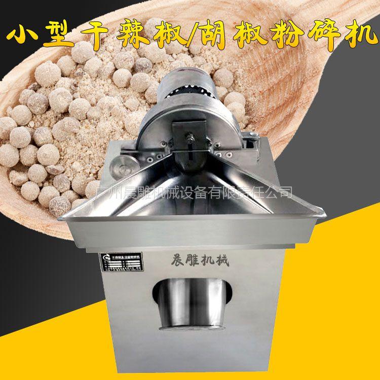 供应小型干辣椒/胡椒调料万能粉碎机 食品级304不锈钢制造
