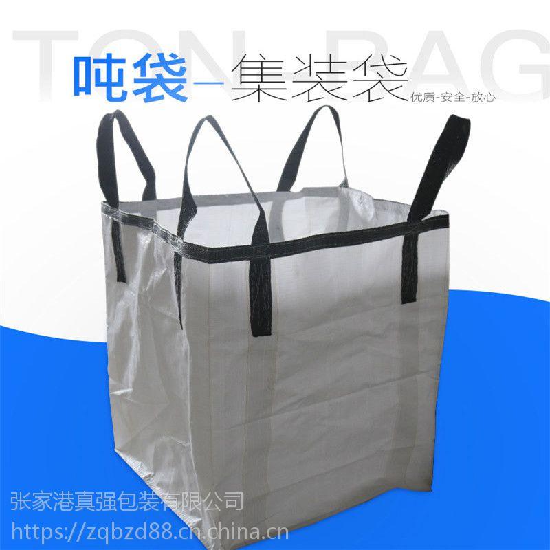 真强包装袋子哥全新90x90x110吨袋集装袋 吨包厂家直销