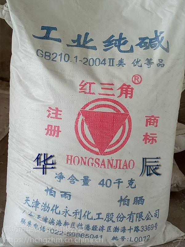 固安红三角纯碱供应商~工业级粉末碳酸钠碱面
